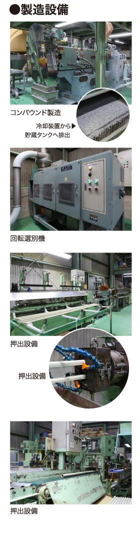 ●製造設備