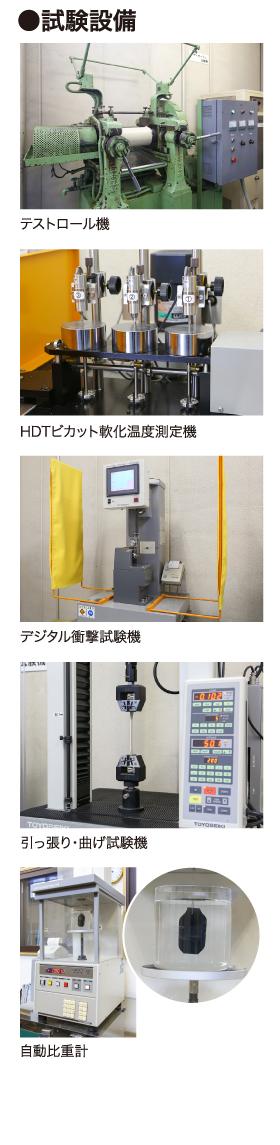●試験設備